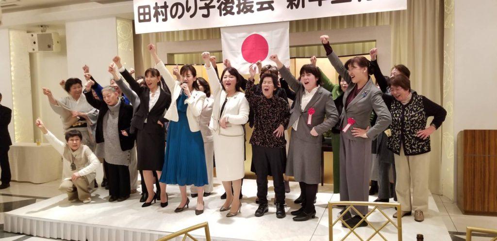 田村のり子後援会新年互礼会!